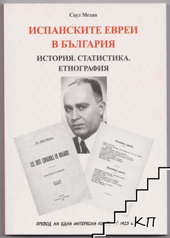 Испанските евреи в България