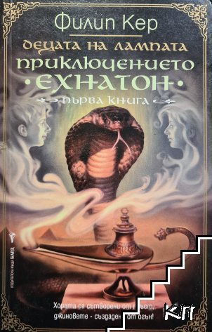 Децата на лампата. Книга 1: Приключението Ехнатон