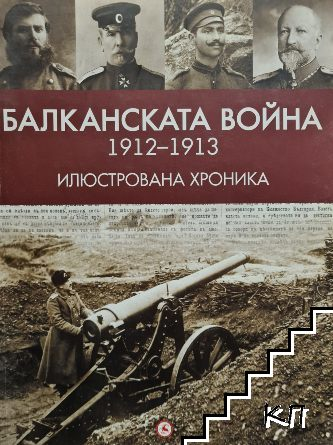 Балканската война (1912-1913). Илюстрована хроника