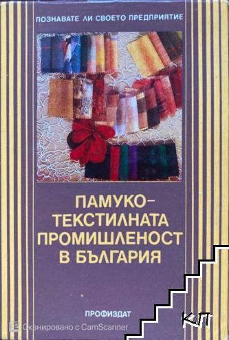 Памуко-текстилната промишленост в България