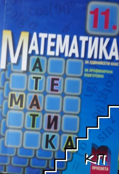 Математика за 11. клас. Профилирана подготовка