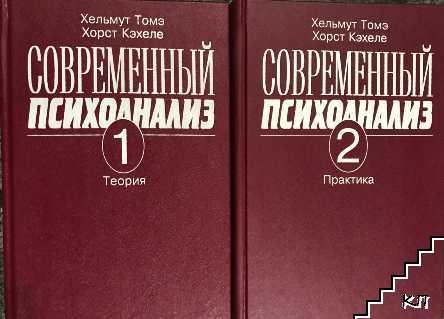 Современный психоанализ. Том 1-2