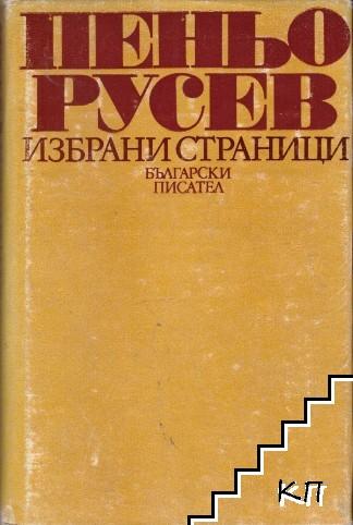 Избрани страници