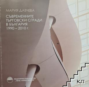 Съвременните търговски сгради в България 1990-2010 г.