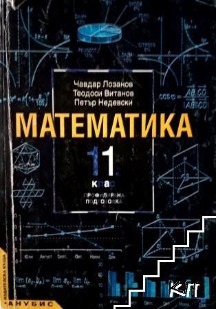 Математика за 11. клас