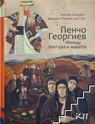 Между театъра и живота