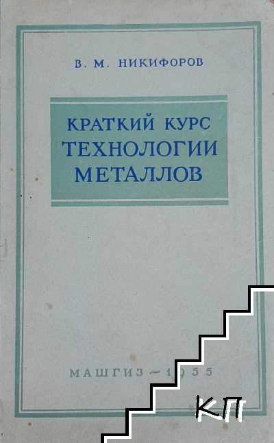 Краткий курс технологии металлов