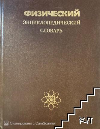 Физический энциклопедическии словарь