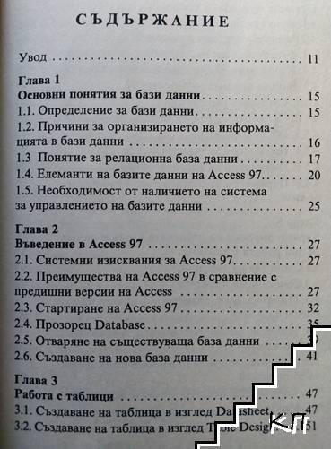 Бази данни на Access 97 (Допълнителна снимка 1)