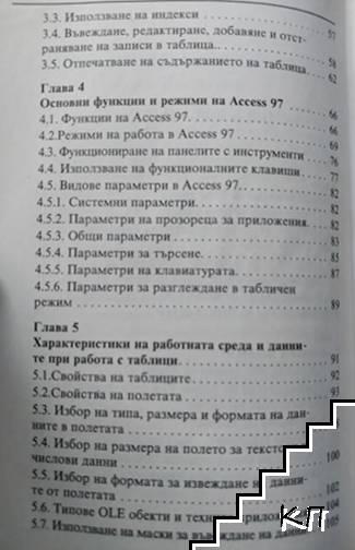 Бази данни на Access 97 (Допълнителна снимка 2)