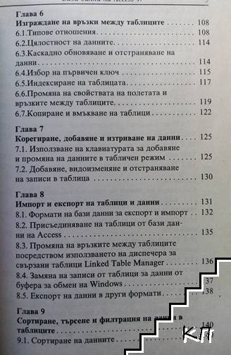 Бази данни на Access 97 (Допълнителна снимка 3)