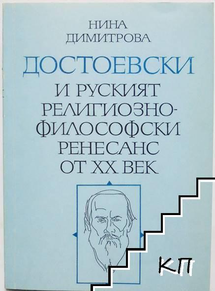 Достоевски и руският религиозно-философски ренесанс от ХХ век