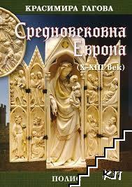 Средновековна Европа X-XIII век