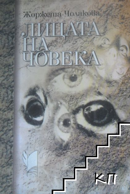Лицата на човека в поезията на чешкия авангардизъм
