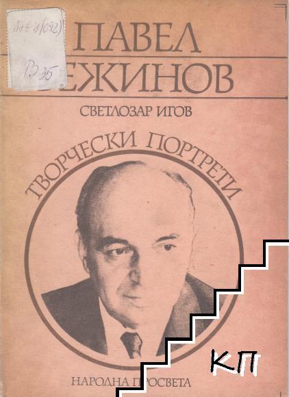 Павел Вежинов
