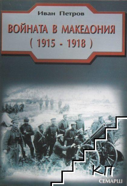 Войната в Македония (1915-1918)