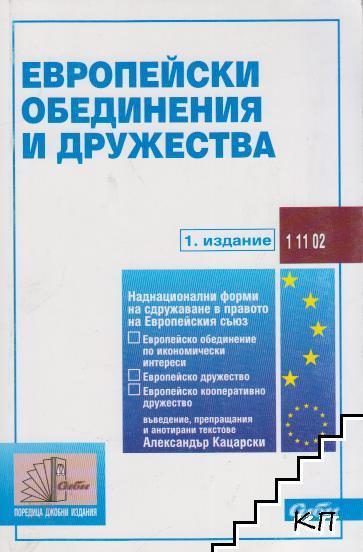 Европейски обединения и дружества