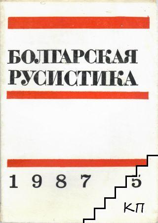 Болгарская русистика. Бр. 5 / 1987
