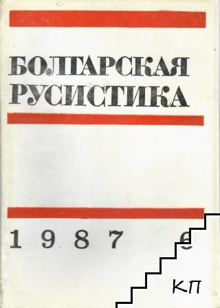 Болгарская русистика. Бр. 6 / 1987