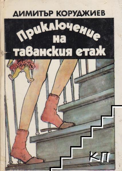 Приключение на таванския етаж
