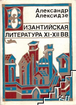 Византийская литература XI-XII вв