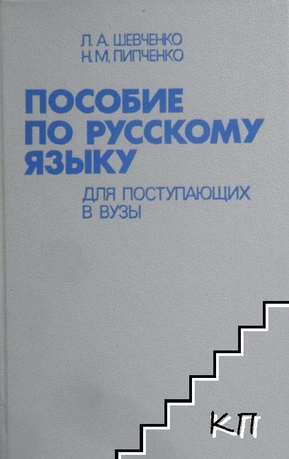Пособие по русскому языку для поступающих в вузы