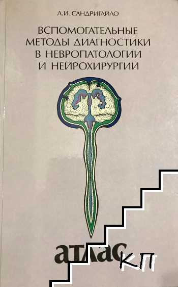 Вспомогательные методы диагностики в невропатологии и нейрохирургии
