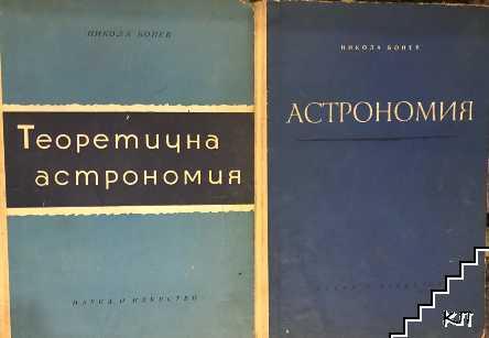 Теоретична астрономия / Астрономия