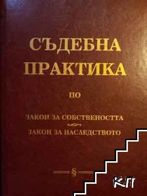 Съдебна практика по закона за собствеността. Закон за наследството