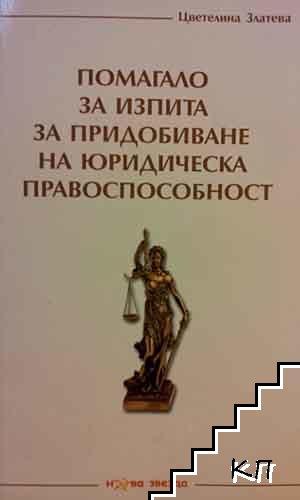 Помагало за изпита за придобиване на юридическа правоспособност