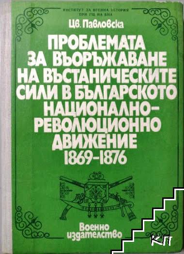 Проблемата за въоръжаване на въстаническите сили в българското национално-революционно движение 1869-1876