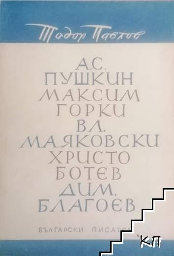А.С. Пушкин; Максим Горки; Вл. Маяковски; Христо Ботев; Дим. Благоев