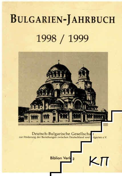 Bulgarien-Jahrbuch 1998-1999