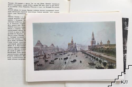 Москва. Начало ХХ века
