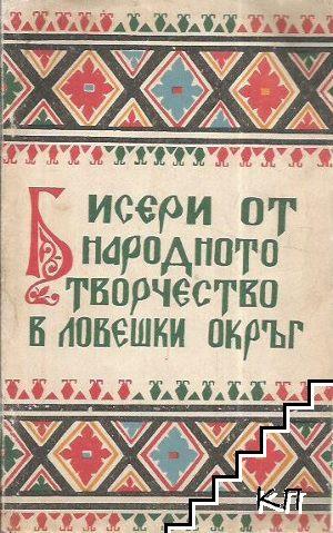 Бисери от народното творчество в Ловешки окръг