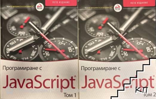 Програмиране с JavaScript. Том 1-2