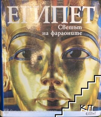 Египет: Светът на фараоните