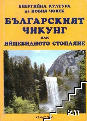 Българският Чикунг, или яйцевидното стопляне