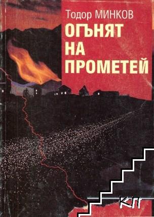 Огънят на Прометей
