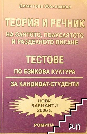 Теория и речник на слятото, полуслятото и разделното писане. Тестове по езикова култура за кандидат-студенти