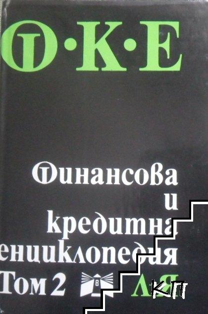 Финансова и кредитна енциклопедия. Том 2: Л-Я