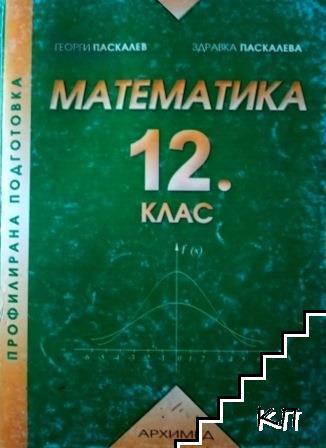 Математика за 12. клас