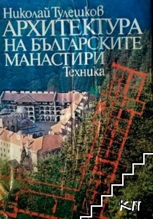Архитектура на българските манастири