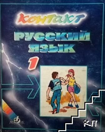Контакт. Русский язык. Книга 1