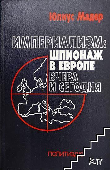 Империализм: шпионаж в Европе вчера и сегодня