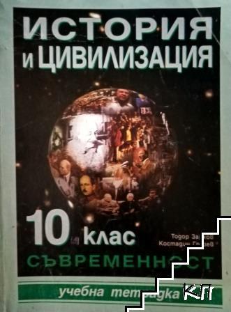 История и цивилизация за 10. клас. Учебна тетрадка