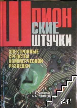 Шпионские штучки: Элекронные средства коммерческой разведки