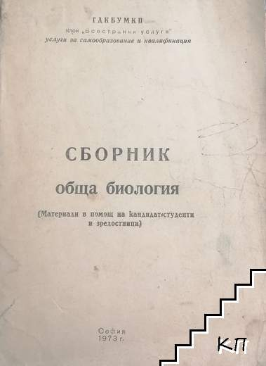 Сборник обща биология