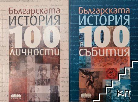Българската история в 100 събития / Българската история в 100 личности