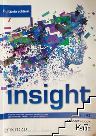 Insight Bulgaria Edition A2: Student's book